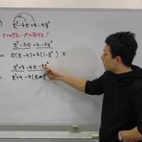 准看数学 第1講:計算(1)因数分解