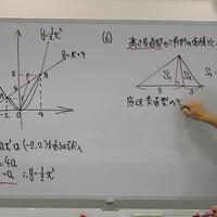 准看数学 第5講:関数(2)(後編)