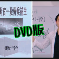 自衛官一般曹候補生数学セット(DVD版+テキスト製本)