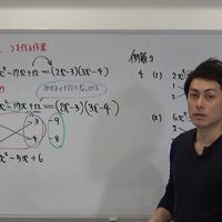自衛官一般曹候補生数学 1対策(展開・因数分解)前編