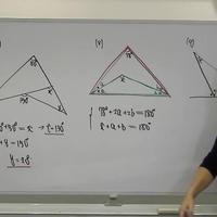 准看数学 第7講:図形(1)
