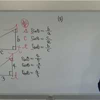 自衛官一般曹候補生数学 12対策(三角比の定義)