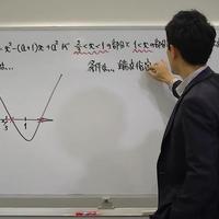 (数学授業本編) 第25講:2次関数-判別式(2)-