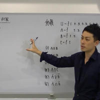 高認数学 大問1対策講座