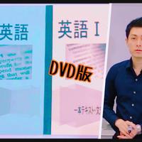 正看・英語セット(DVD+教材)