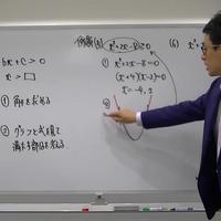 (数学授業本編) 第8講:2次関数-2次不等式-