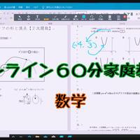 オンライン60分家庭教師(数学)