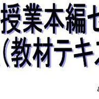 英語授業本編セット(DVD版+教材テキスト製本版)