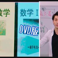 正看・数学セット(DVD+教材)