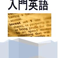 入門英語テキスト製本版