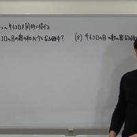 東大阪准看護学院(数学) H26年度 過去問解説