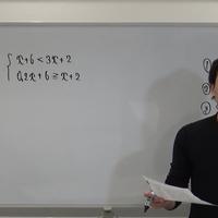 自衛官一般曹候補生数学 11対策(2次不等式)