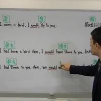 英語授業本編 第11講:仮定法