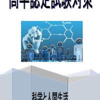 高卒認定・科学と人間生活テキスト製本版