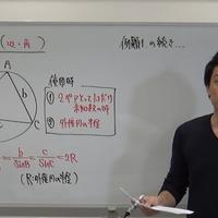 自衛官一般曹候補生数学 14対策(平面図形)前編