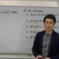 関西看護専門学校(数学) H30年度・一般後期入試・過去問解説