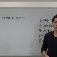 自衛官一般曹候補生数学 1対策(展開・因数分解)後編