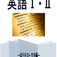 英語授業本編テキスト製本版