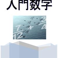 入門数学テキスト製本版