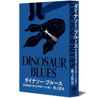 ダイナソー・ブルース 恐竜絶滅の謎と科学者たちの戦い(尾上哲治)