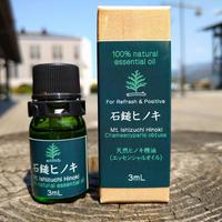 石鎚ヒノキ精油(エッセンシャルオイル) 3ml