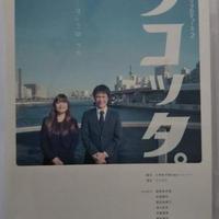 第2弾 ノコッタ。【DVD】