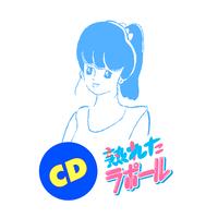 熟れたラポール記念CD