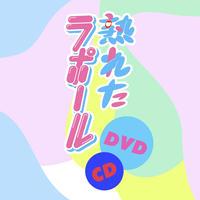 熟れたラポールDVD&記念CDセット