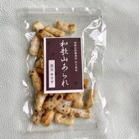 【和歌山素材の高砂あられ】和歌山あられ 黒豆サラダ