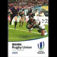 競技規則 2020年度版