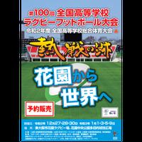 【予約販売】第100回全国高等学校ラグビーフットボール大会 大会記録・戦績記録集「熱戦の跡」