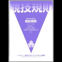 平成30年度競技規則 タグ・U12ミニ・U15ジュニア