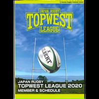トップウェストリーグ2020プログラム