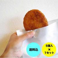 カンテツコロッケ(冷凍5個)