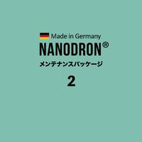ナノドロンメンテナンスパッケージ2回分 NJ20-MP2