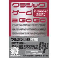 クラシックゲーム aGoGo