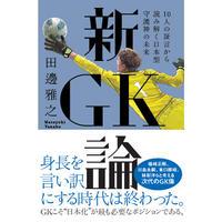 新GK論 10人の証言から読み解く日本型守護神の未来