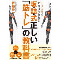 1日3分で筋肉は作れる!! 坂詰式 正しい「筋トレ」の教科書