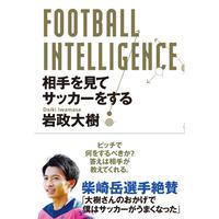 FOOTBALL INTELLIGENCE 相手を見てサッカーをする