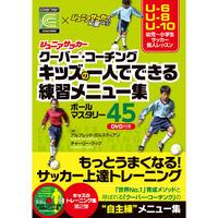 ジュニアサッカー クーバー・コーチング キッズの一人でできる練習メニュー集 ボールマスタリー45