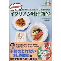 DVDでカンタン!よくわかる!加藤政行のイタリアン料理教室