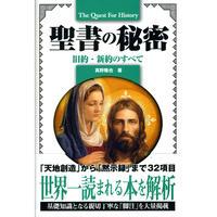 聖書の秘密 ~新約・旧約のすべて~