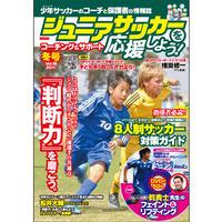 ジュニアサッカーを応援しよう! Vol.19