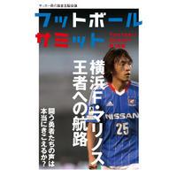 フットボールサミット第14回 横浜F・マリノス 王者への航路