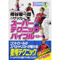 柿谷曜一朗のサッカースーパーテクニックバイブル【DVD付】