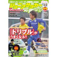 ジュニアサッカーを応援しよう! Vol.28