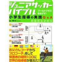 ジュニアサッカーバイブル 小学生指導の実践Q&A