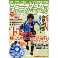 ジュニアサッカーを応援しよう! Vol.8