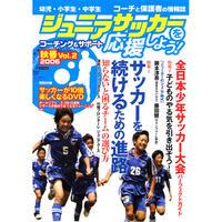 ジュニアサッカーを応援しよう! Vol.2