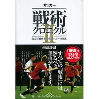 サッカー戦術クロニクル2 消えた戦術と現代サッカーを読む
